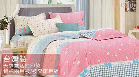 台灣製天絲絨活性印染床包被套組