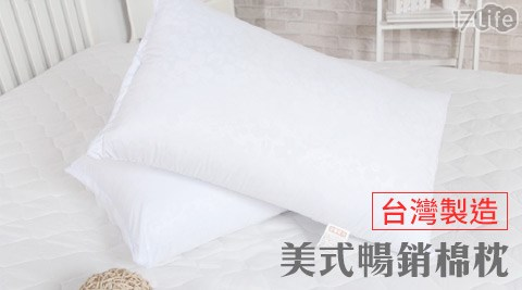 蒙娜麗莎-台灣製造美式暢銷棉枕