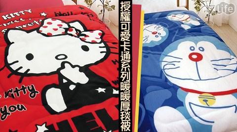 授權可愛卡通系列暖暖厚毯被