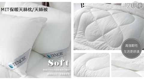 MIT/保暖/天絲枕/天絲被