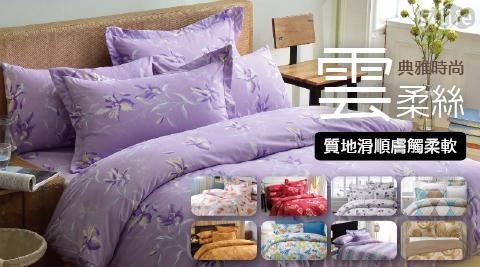 平均最低只要 390 元起 (含運) 即可享有(A)枕套床包組-單人 1入/組(B)枕套床包組-雙人 1入/組(C)枕套床包組-加大 1入/組(D)枕套床包組-特大 1入/組(E)被套床包組-雙人 1入/組(F)被套床包組-加大 1入/組(G)被套床包組-特大 1入/組