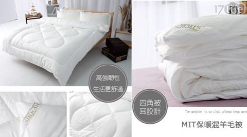 只要1280元起(含運)即可購得原價最高5160元MIT保暖混羊毛被系列1入/2入:(A)單人/(B)雙人。