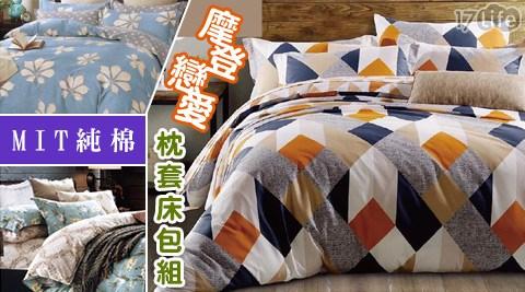 只要590元起(含運)即可享有原價最高3,590元MIT純棉摩登戀愛枕套床包組:(A)枕套床包組-單人/雙人/雙人加大/(B)兩用被套床包組-單人/雙人/雙人加大/(C)兩用被鋪棉床包組-雙人/雙人加大,多款式任選。
