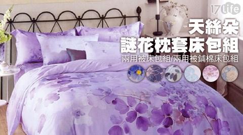 韋恩寢具-天絲朵謎花枕套床包組/兩用被床包組/兩用被鋪棉床包組系列