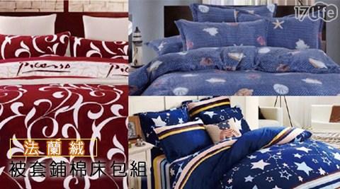 法蘭絨/被套/鋪棉/床包組