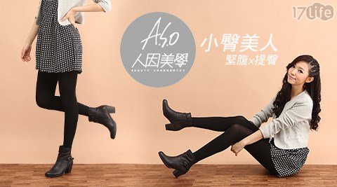 A.S.O 阿瘦-小臀美人緊腹提臀褲襪ASO-黑色