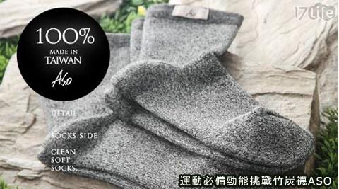 平均每雙最低只要290元起(2雙含運)即可購得【A.S.O 阿瘦】運動必備勁能挑戰竹炭襪ASO任選1雙/3雙/6雙,尺寸:M/L/XL。