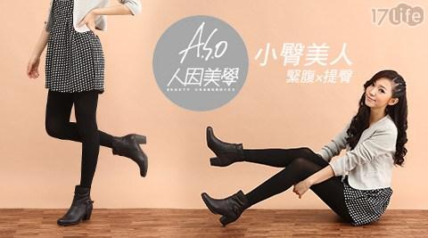 平均最低只要178元起(含運)即可享有【A.S.O 阿瘦】小臀美人緊腹提臀褲襪ASO(黑):2入/4入。