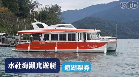 水社海觀光遊艇-詩如畫全日遊湖專案