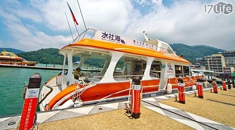 南投/一日遊/船票/水社海/觀光遊艇/水社海觀光遊艇