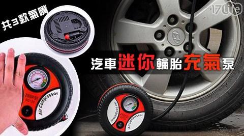 汽車/迷你輪胎/輪胎/充氣泵/充氣