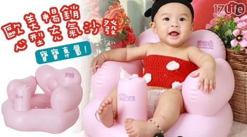 平均每入最低只要399元起(含運)即可購得歐美暢銷心型寶寶充氣沙發1入/2入/4入/6入/12入/24入。
