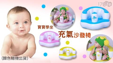平均每入最低只要339元起(含運)即可購得寶寶學坐充氣沙發椅1入/2入/4入/8入,顏色隨機出貨。