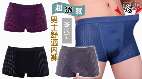 平均每件最低只要69元起(含運)即可享有超透氣男士舒適內褲2件/4件/6件/9件/12件/15件/30件/50件,尺寸:XL/XXL/XXXL,顏色隨機出貨。