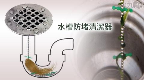 17p 好 康 團購 網水槽防堵清潔器