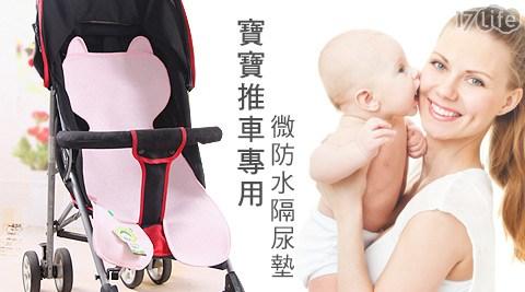寶寶推車專用微防水隔尿墊