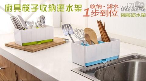 平均最低只要121元起(含運)即可享有廚具筷子收納瀝水架:1入/2入/4入/8入/16入/32入。