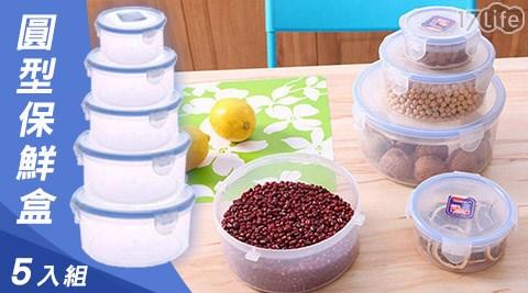 圓型/保鮮盒/微波爐/食物盒/收納盒