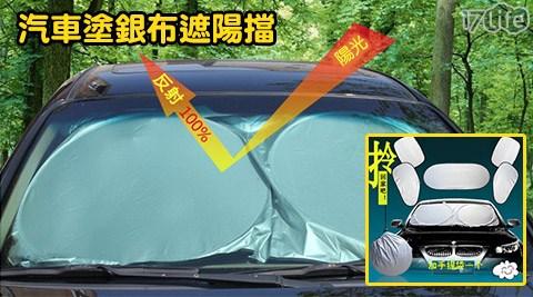 汽車/車用/塗銀布/遮陽擋/遮陽/遮光/防曬/抗紫外線/車窗