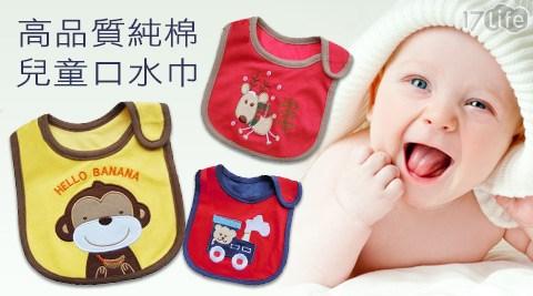 平均每組最低只要297元起(含運)即可購得高品質純棉兒童口水巾1組/2組/3組(5入/組)。