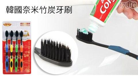 平均每組最低只要80元起(含運)即可購得韓國奈米竹炭牙刷1組/5組/10組/20組/40組/80組/160組/320組/500組(20支/組),顏色隨機出貨。