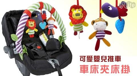 可愛/嬰兒推車/推車/車床夾/床掛/床夾