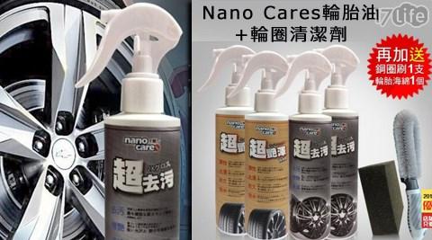 平均每組最低只要700元起(含運)即可享有Nano Cares輪胎油+輪圈清潔劑1組/2組/4組/8組/16組,每組含輪胎油2瓶(250ml/瓶)+輪圈清潔劑2瓶(250ml/瓶),購買每組再送專業級鋼圈刷1支+輪胎海綿1個!