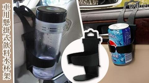 平均最低只要99元起(含運)即可享有車用懸掛式飲料水杯架:1組/3組/5組/8組/16組/32組(2入/組)。