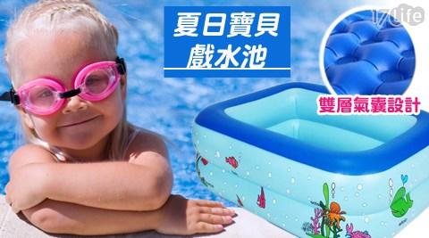 夏日寶貝戲水池