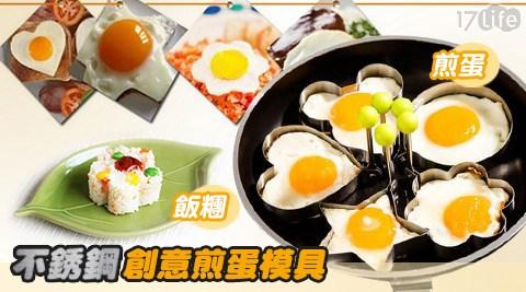 平均每組最低只要198元起(含運)即可享有不銹鋼創意煎蛋模具1組/2組/4組/8組(5入/組)。