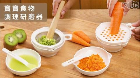 寶寶食物調理研磨器6件套組