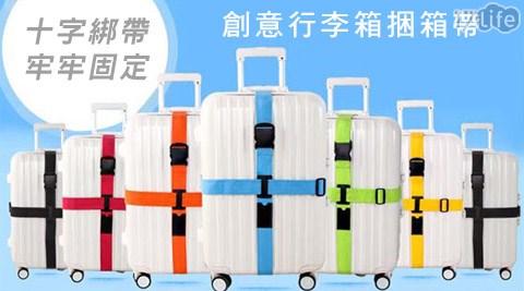 創意行李箱捆箱帶
