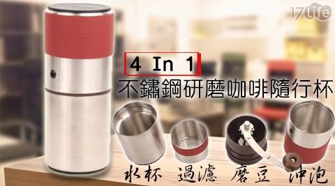平均最低只要990元起(含運)即可享有不鏽鋼研磨咖啡隨行杯平均最低只要990元起(含運)即可享有不鏽鋼研磨咖啡隨行杯:1入/2入/4入/8入/16入/32入/50入。