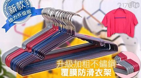 升級加粗不鏽鋼覆膜防滑衣架