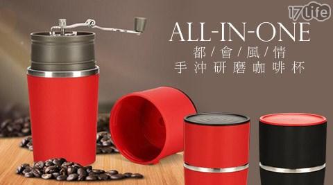 平均每入最低只要849元起(含運)即可購得【All-in-One】都會風情手沖研磨咖啡杯1入/2入/4入/8入/16入/32入/50入,顏色隨機出貨。