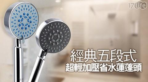 【九邑】/經典五段式/超輕/加壓/省水/蓮蓬頭