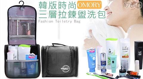 平均每入最低只要219元起(含運)即可購得【OMORY】韓版時尚三層拉鍊盥洗包1入/2入/4入/8入,顏色隨機出貨。