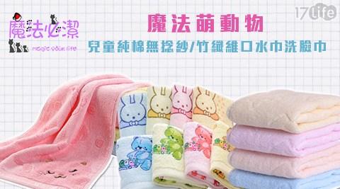 魔法必潔-魔法萌動物兒童純棉無捻紗/竹纖維口水巾洗臉巾