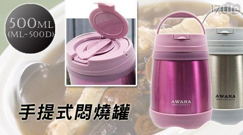 平均每入最低只要329元起(含運)即可購得【AWANA】手提式悶燒罐500ml(ML-500D)1入/2入/4入,顏色隨機出貨。