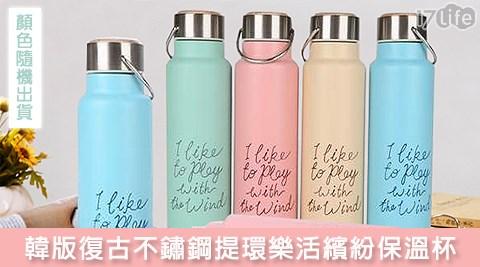 平均每支最低只要319元起(含運)即可購得韓版復古不鏽鋼提環樂活繽紛保溫杯1支/2支/4支(420ml/支),顏色隨機出貨。