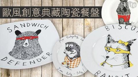 平均每入最低只要199元起(含運)即可購得【魔法必潔】歐風創意典藏陶瓷餐盤1入/2入/4入/6入,款式:方盤/圓盤(花色隨機出貨)。
