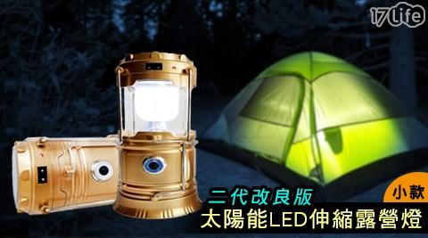 平均每入最低只要165元起(含運)即可享有二代改良版太陽能LED伸縮露營燈(小款)1入/2入/4入/8入,顏色隨機出貨。
