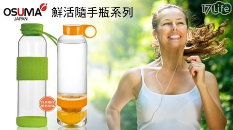 平均每入最低只要188元起(含運)即可購得【OSUMA】隨身瓶/隨手瓶系列1入/2入/4入/6入,款式:運動時尚玻璃隨身瓶500ml(HY-505)-綠色/PC鮮活隨手瓶(檸檬杯)800ml(HY410)-橘色。