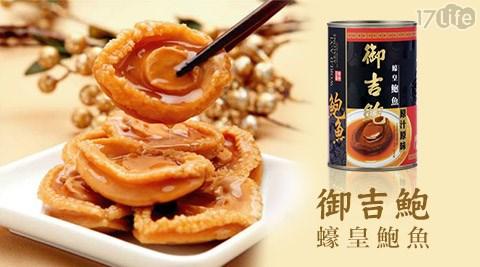 平均每罐最低只要1680元起(含運)即可購得【世界阿一鮑魚】御吉鮑蠔皇鮑魚罐裝1罐/2罐(9粒/罐)。