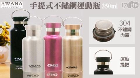 平均最低只要298元起(含運)即可享有【AWANA】手提式不鏽鋼運動瓶350ml平均最低只要298元起(含運)即可享有【AWANA】手提式不鏽鋼運動瓶350ml:1入/2入/4入/6入。