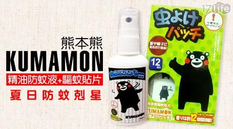 平均每組最低只要189元起(含運)即可購得【熊本熊】精油防蚊液(50ml)+驅蚊貼片(12枚)1組/3組/6組/9組/12組。