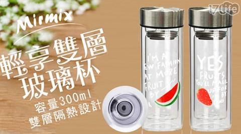 Mirmix/美樂/美事/輕享/雙層/玻璃杯/300ml/杯子/濾網