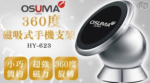 平均每入最低只要178元起(含運)即可購得【OSUMA】360度磁吸式手機支架(HY-623)1入/2入/4入/6入。