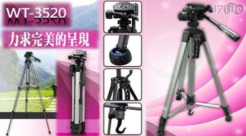手機/腳架/支架/自拍架/專業腳架/專業相機架/相機/相機架/拍照