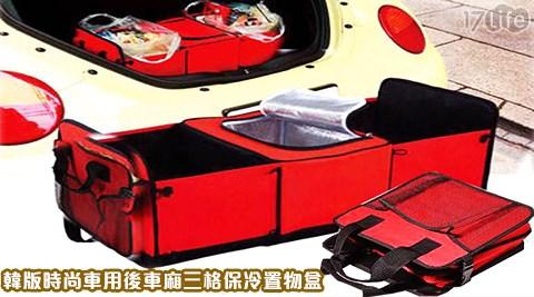 平均最低只要219元起(含運)即可享有韓版時尚車用後車廂三格保冷置物盒(收納盒可折疊):1入/2入/4入/8入。